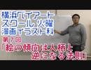 横浜ベイアートスクール火曜 漫画イラスト科 第7回「絵の傾向は人柄と逆になる法則」