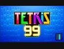 テトリス99を友人と協力して実況プレイ その1【タツヤ編】
