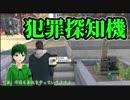 【UTAU系VTuber】犯罪を阻止せよ【HANASU】