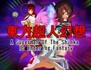第31位:神化の超人が幻想入り 第69話 thumbnail