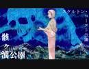 【スケルトン・コースト】骸ヶ浦公園【和風味歌ってみた】