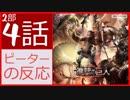 第58位:【海外の反応 アニメ】 進撃の巨人 3期 2部 4話 (53話) Attack on Titan season 3 part 2 episode 4 (53)  アニメリアクション