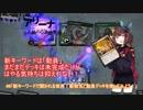 #6 MTG:アリーナから始める決闘生活「新キーワードで開かれる世界!新除去と動員を使ってみよう!」【東北きりたん実況】
