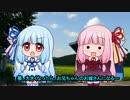 【VOICEROID劇場】幼い琴葉姉妹との他愛のない約束