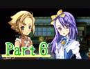 【実況】いざルーンファクトリー3の初見実況ヲ。【Part6】