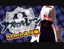 第28位:アズールレーン5ch小ネタ集【⑬】