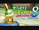 【マリオカート8DX】さっくりレミーカート8DX#11【CeVIO実況】