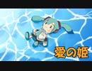 【初音ミク】愛の姫【オリジナル曲】
