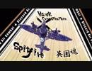 【Besiege】空戦×攻城兵器ゲーム ~Let's enjoy air combat!~