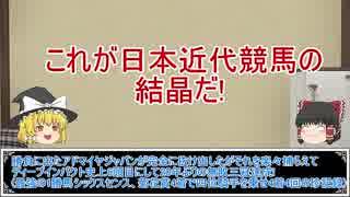 ゆっくり日本競馬史part24【衝撃の三冠馬編】