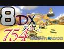 初日から始める!日刊マリオカート8DX実況プレイ754日目