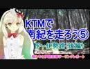 KTMで南紀を走ろう⑤/熊野古道 伊勢路(後編)【MAYU/MMD】
