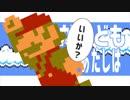 第25位:ダダダダ天使のサビに乱入するマリオ thumbnail