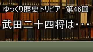 ゆっくり歴史トリビア 第46回 武田二十四将は・・・