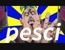 ペッシマン【ジョジョの奇妙な冒険】