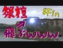 【実況】森の祭壇飛んだんだけどwww【箱庭村奇談#FIN】
