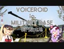 VOICEROID in MILITARY BASE 駒門駐屯地