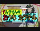 第72位:ずん子さんのおうちカクテル thumbnail