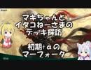 [MTGA]マキちゃんとイタコねーさまのデッキ探訪 初期+αマーフォーク
