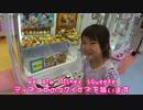 クレーンゲーム お菓子 おつまみカルパスに初心者ママが挑戦