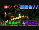 #11【ダークソウルリマスター】一回死んだら即転生!【実況・縛りプレイ】