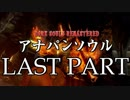 【実況】アナパンのダークソウル -LASTpart-