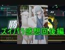 【艦これ】DD提督と艦娘の航海日誌 Part68【ズイパラ感想回後編】