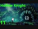 【Hollow Knight】うわっ…私のPS、低すぎ…?11【実況プレイ】
