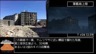 【ケムリクサ】軍艦島・長崎観光レポート【ゆっくり報告】