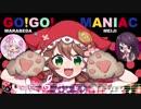 【検証】童田明治と本家のGO!GO!MANIACを重ねただけ【無編集版】