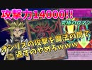 【遊戯王LotD】夢のオシリス3体召喚!罠ですぐ死ぬ神でどうやって勝つのw【2つの意味で神回】