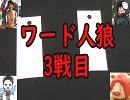 ワード人狼ガチマッチ【ふぁんきぃフルコン課長towaco】
