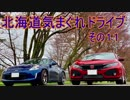 【VOICEROID車載】Z34北海道気まぐれドライブその11【ゆかそら実況】【桜を見に行こう】