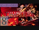 【海外の反応 アニメ】 ドリフターズ 8話 Drifters ep 8 我々は手駒ではなか! アニメリアクション