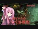 【BioShock2 Remastered】茜ちゃんのパパ活戦記 part10【初見プレイ】