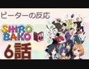 第65位:【海外の反応 アニメ】 SHIROBAKO 6話 人操りの女と怒りを引き寄せる子虎タロー アニメリアクション