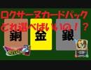 【カード考察】ロクサーヌ!カードパック!どれがいい!?【ドラゴンクエストライバルズ】