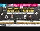 AbemaTV1000万企画 那須川天心 vs 亀田興毅 記者会見