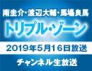 第29位:南圭介、渡辺大輔、馬場良馬 ミツトーーーク!!!(トリプル・ゾーン #86)チャンネル生放送 thumbnail