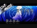 《LIVE風音響》orion - まふまふ