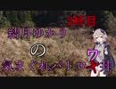 【PUBG】結月ゆかりの気まぐれバトロワ丼【3杯目】
