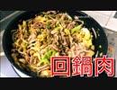 【天才料理人】世界が認めた回鍋肉【レシピ公開】