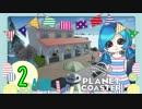 【PlanetCoaster】好きなものいっぱい遊園地 part2-A-【ゆっくり実況】