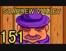 頑張る社会人のための【STARDEW VALLEY】プレイ動画151回