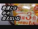 アイリスオーヤマ 熱湯三分湯切り餅を食べてみた。