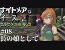【PS4版実況】ナイトメアなイース セルセタの樹海:改 #8【長の娘として】