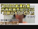 『ZOZO前澤社長 所有絵画売却の次は「月旅行キャンセル」』についてetc【日記的動画(2019年05月21日分)】[ 51/365 ]