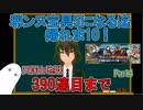 第79位:【FGO】邪ンヌ宝具5になるまで帰れま10! Part4【ゆっくり実況♯246】