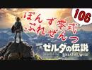 【ゼルダの伝説】ガチ初見のぽんずオブザワイルドpart106【ぽんず零式】