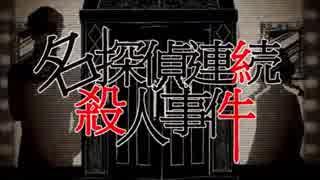 【初音ミク】 名探偵連続殺人事件 【女学生探偵シリーズ】 を歌ってみたニャ【元飼猫タマ】